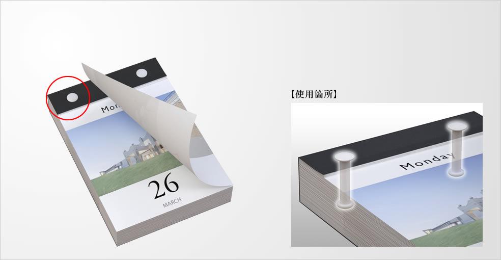 plastic rivets example applications calenders